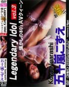 ファズ 72 -Legendary Idol- vol.3:五十嵐こずえ - 無料アダルト動画付き(サンプル動画)