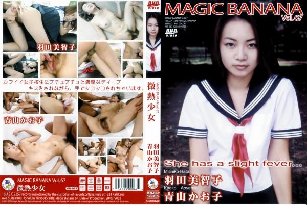 マジックバナナ Vol.67 微熱少女:羽田美智子 青山かお子 - 無料アダルト動画付き(サンプル動画)