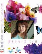 花と蝶 #351:美和子39歳 - 無料アダルト動画付き(サンプル動画)