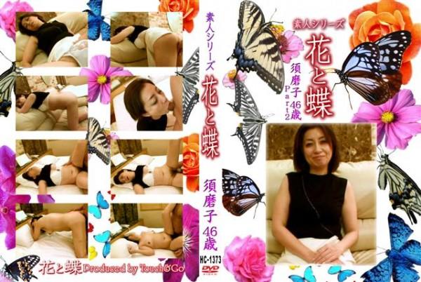 花と蝶-1373 - 無料アダルト動画付き(サンプル動画)