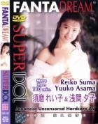SUPER IDOL vol.27 須磨れい子 浅間夕子 - 無料アダルト動画付き(サンプル動画)