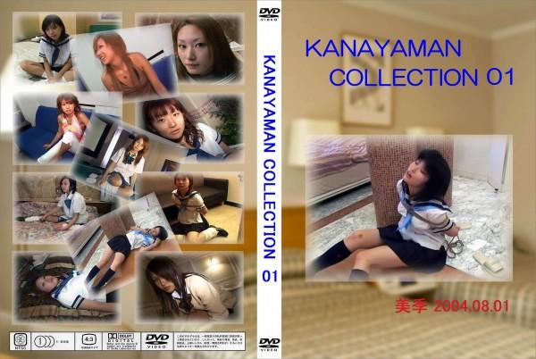 カナヤマン コレクション vol.1:美季 - 無料アダルト動画付き(サンプル動画)