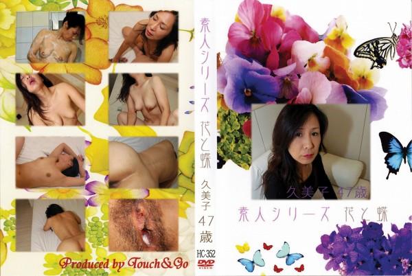 花と蝶 #352:久美子47歳 - 無料アダルト動画付き(サンプル動画)