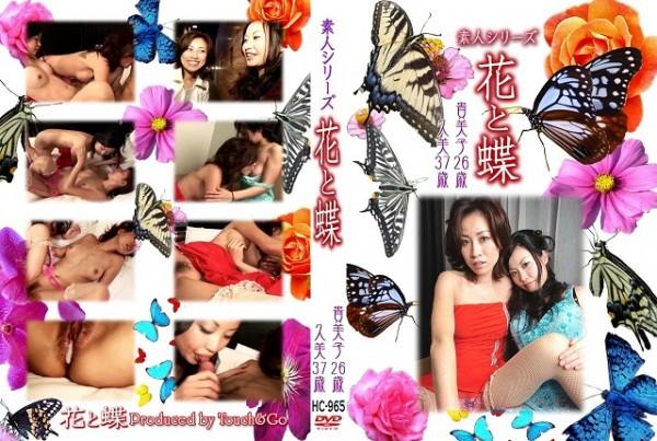 花と蝶 Vol.965 貴美子26歳 久美37歳 - 無料アダルト動画付き(サンプル動画)
