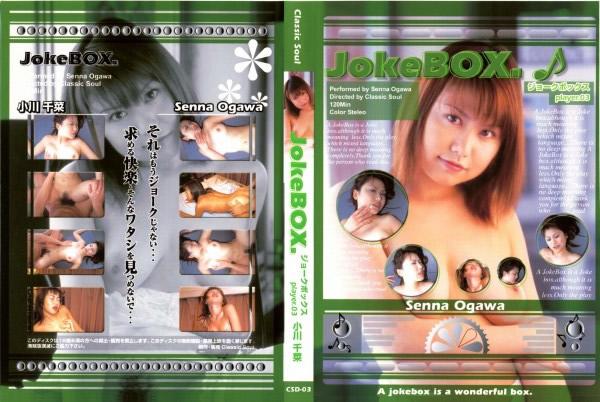 Joke Box Player vol.3 小川千菜 - 無料アダルト動画付き(サンプル動画)