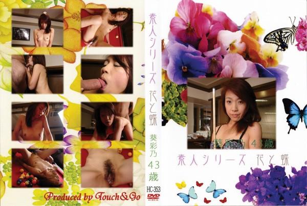 花と蝶 #353:葵彩乃42歳 - 無料アダルト動画付き(サンプル動画)