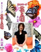 花と蝶 Vol.1308 泉34歳 - 無料アダルト動画付き(サンプル動画)