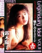 ファズ 81 -レジェンデリ アイドル- vol.11:露木陽子 - 無料アダルト動画付き(サンプル動画)