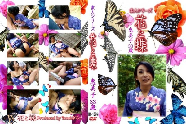 花と蝶-1376 - 無料アダルト動画付き(サンプル動画)