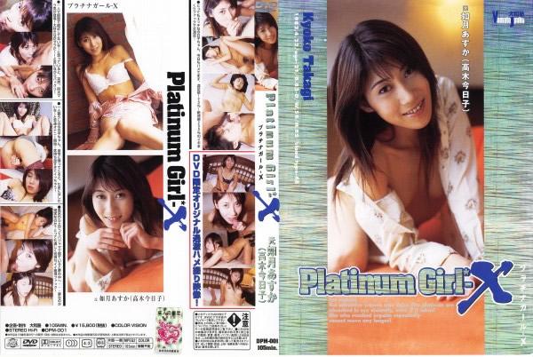 Platinum Girl-X 1 - 無料アダルト動画付き(サンプル動画)