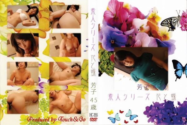 花と蝶 #355:芳子45歳 - 無料アダルト動画付き(サンプル動画)