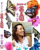 花と蝶 Vol.1310 優子40歳 - 無料アダルト動画付き(サンプル動画)