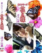 花と蝶-1377 - 無料アダルト動画付き(サンプル動画)