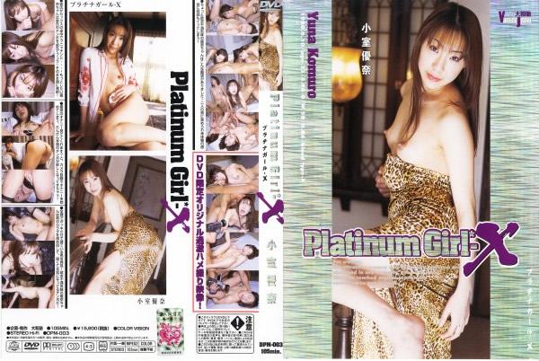 Platinum Girl-X 3 - 無料アダルト動画付き(サンプル動画)