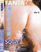 Japanese Squirt Special Collection 潮吹き6時間 disc3