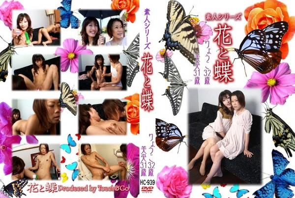 花と蝶 Vol.939 りょうこ32歳 美央31歳 - 無料アダルト動画付き(サンプル動画)