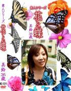 花と蝶 Vol.1311 美鈴36歳 - 無料アダルト動画付き(サンプル動画)