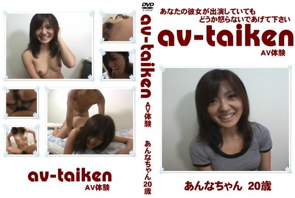av-taiken あんなちゃん20歳