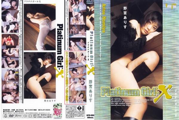 Platinum Girl-X 2 - 無料アダルト動画付き(サンプル動画)