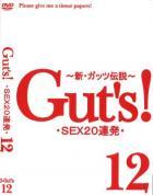 Guts! 12 - 無料アダルト動画付き(サンプル動画)