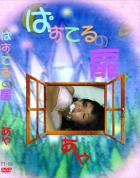 ぱすてるの扉 9:あや - 無料アダルト動画付き(サンプル動画)