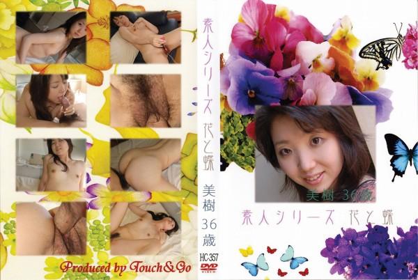 花と蝶 #357:美樹36歳 - 無料アダルト動画付き(サンプル動画)