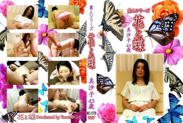 花と蝶-1379 - 無料アダルト動画付き(サンプル動画)
