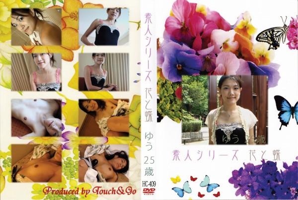 花と蝶 #409:ゆう25歳 - 無料アダルト動画付き(サンプル動画)