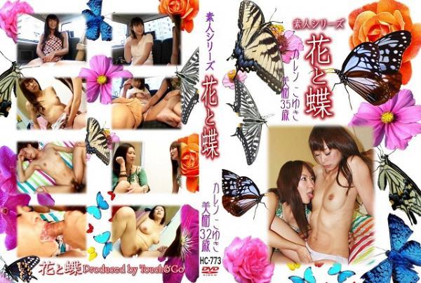 花と蝶 Vol.773 こゆき カレン 美樹32歳 - 無料アダルト動画付き(サンプル動画)