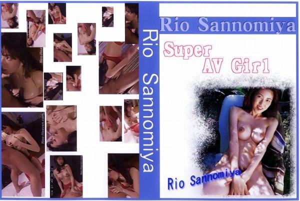 Super AV Girl Rio 三宮りお
