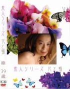 花と蝶 #60:睦39歳 - 無料アダルト動画付き(サンプル動画)