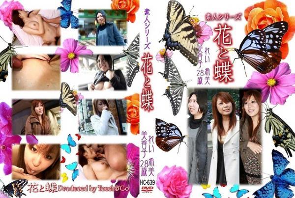 花と蝶 vol639 れい 希美 美香子28歳 - 無料アダルト動画付き(サンプル動画)