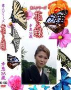 花と蝶-1382 - 無料アダルト動画付き(サンプル動画)