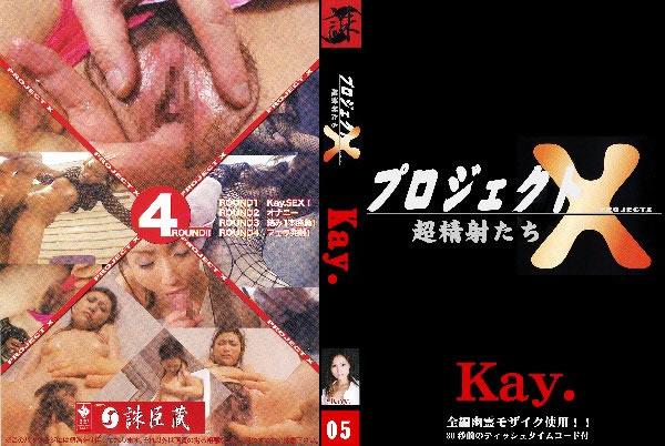 プロジェクトX vol.5 Kay. - 無料アダルト動画付き(サンプル動画)