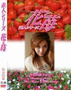 素人シリーズ 花と苺 Vol.306 - 無料アダルト動画付き(サンプル動画)