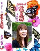 花と蝶 Vol.1316 真紀33歳 - 無料アダルト動画付き(サンプル動画)