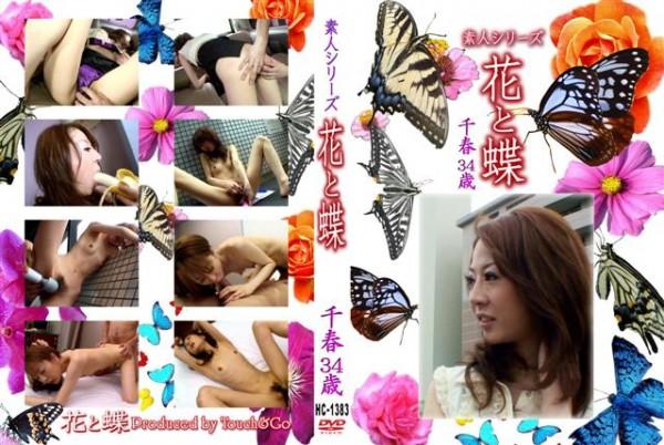 花と蝶-1383 - 無料アダルト動画付き(サンプル動画)