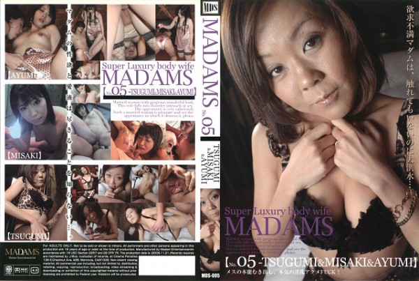 Super Luxury Body Wife Madams Vol. 05 TSUGUMI&MISAKI&AYUMI   - 無料アダルト動画付き(サンプル動画)