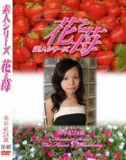 素人シリーズ 花と苺 Vol.307 - 無料アダルト動画付き(サンプル動画)