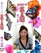 花と蝶-1384 - 無料アダルト動画付き(サンプル動画)