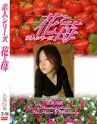 素人シリーズ 花と苺 Vol.308 - 無料アダルト動画付き(サンプル動画)
