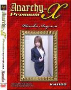 アナーキーXプレミアム Vol.1155 ハルカ - 無料アダルト動画付き(サンプル動画)