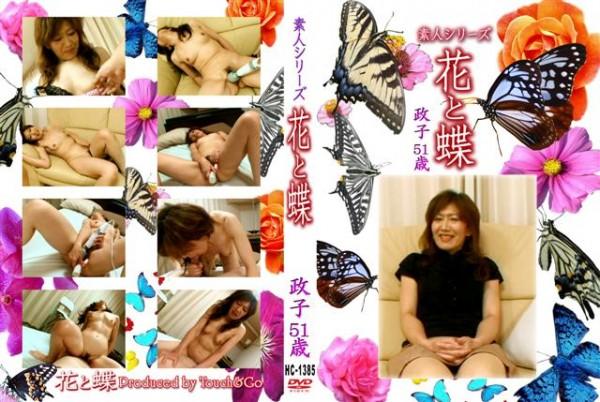 花と蝶-1385 - 無料アダルト動画付き(サンプル動画)