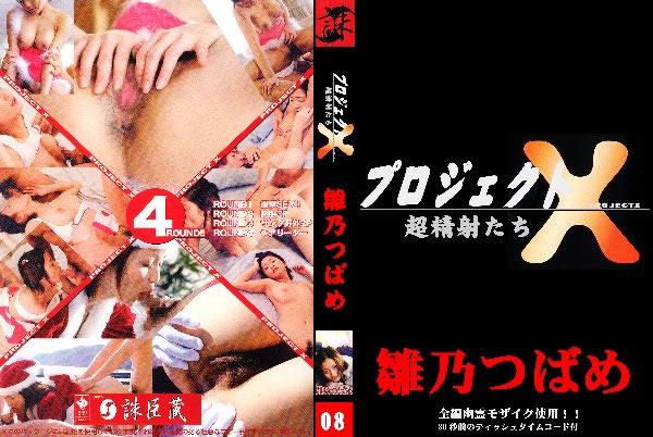 プロジェクトX vol.8 雛乃つばめ - 無料アダルト動画付き(サンプル動画)
