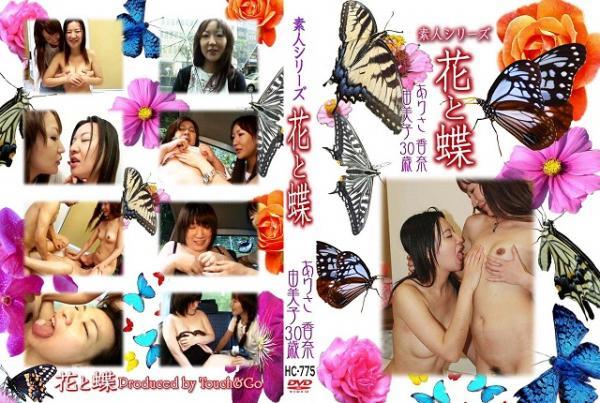 花と蝶 Vol.775 香奈 ありさ 由美子30歳 - 無料アダルト動画付き(サンプル動画)