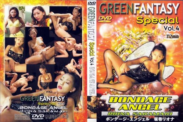 グリーンファンタジー - GREEN FANTASY Special vol.4 坂巻リオナ  - 無料アダルト動画付き(サンプル動画)