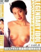 ファズ 78 -レジェンデリ アイドル- vol.8:松本まりな - 無料アダルト動画付き(サンプル動画)
