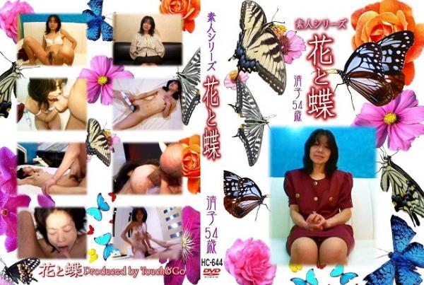 花と蝶 vol644 清子54歳  - 無料アダルト動画付き(サンプル動画)
