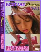 ECSTASY Premiere Vol.1:姫島瑠梨香 - 無料アダルト動画付き(サンプル動画)