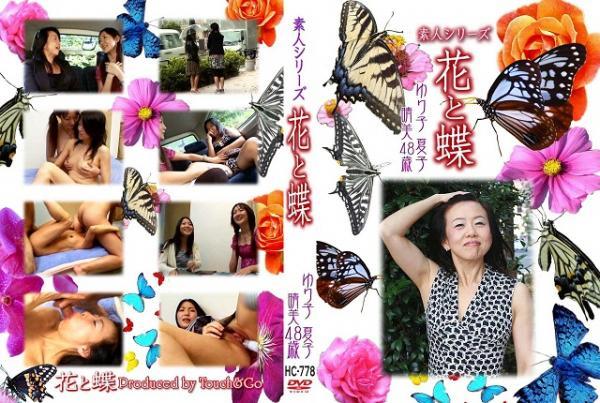 花と蝶 Vol.778 夏子 ゆり子 晴美48歳 - 無料アダルト動画付き(サンプル動画)